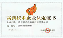 Certificate of New Hi-tech Enterprise